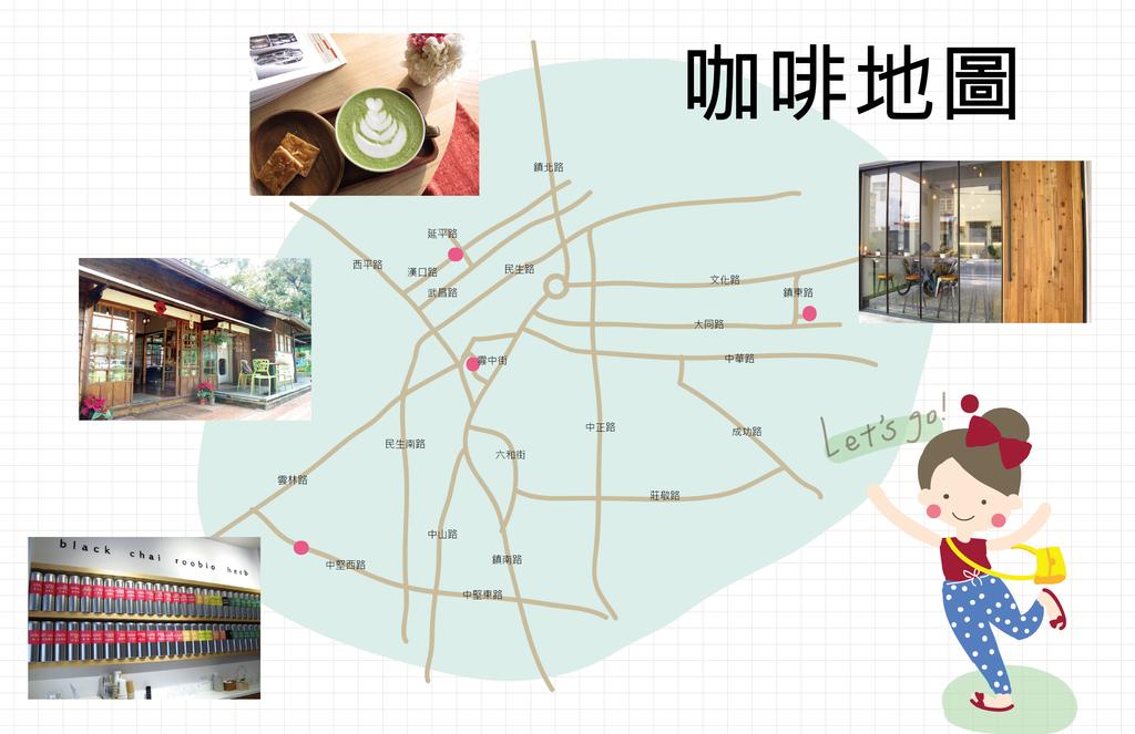 雲林斗六咖啡館│散步地圖 我的斗六咖啡廳推薦名單