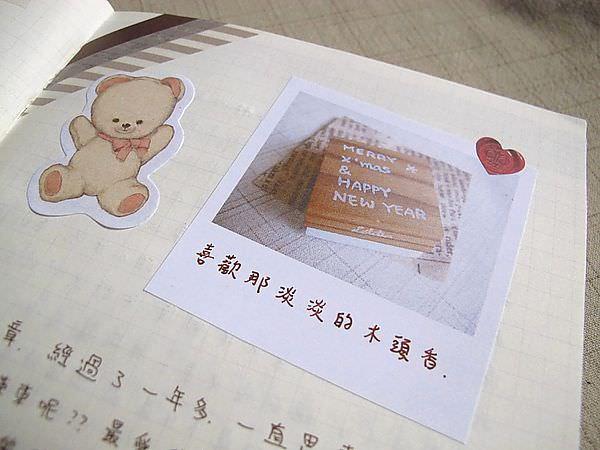 【手帳記錄】2013.01