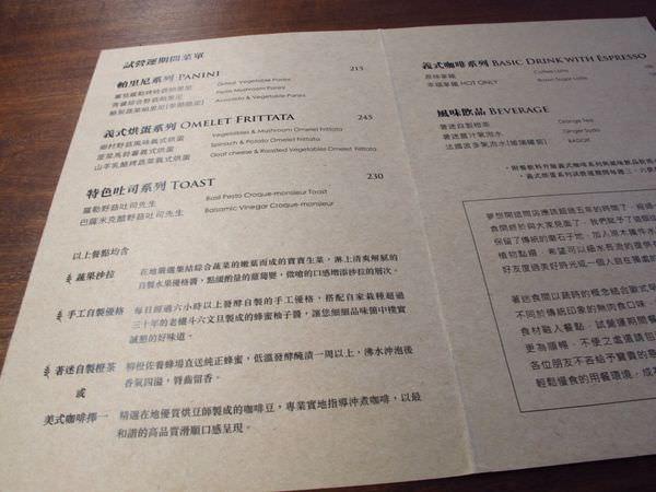 雲林斗六早午餐│著迷食間 耗費五年心血打造的夢想咖啡館